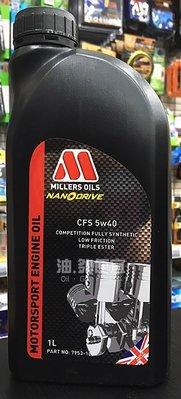 『油夠便宜』Millers Oils CFS 5W40 三酯合成機油 #5315
