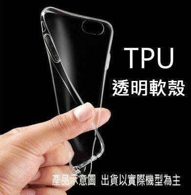 Samsung Galaxy A9(2018) 超薄 透明 軟殼 保護套 清水套 手機套 手機殼 矽膠套 果凍殼 殼