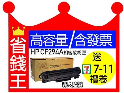 【含發票+高印量 相容碳粉匣】HP CF294A / 94A 黑色 for m148fdw / m148dw 可刷卡
