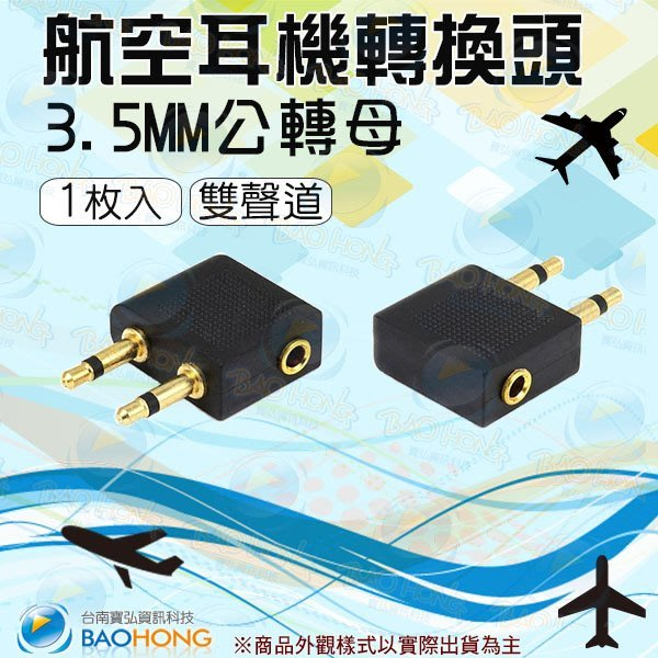 含稅價】 鍍金頭 3.5MM 飛機耳機轉接頭 航空耳機轉換頭 飛機音源轉接頭 航空 耳機轉接頭