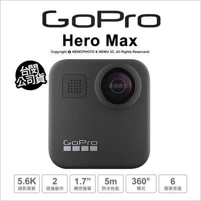 【薪創台中】GoPro Max 360運動攝影機 全景 防震 5.6K 防水GPS 公司貨