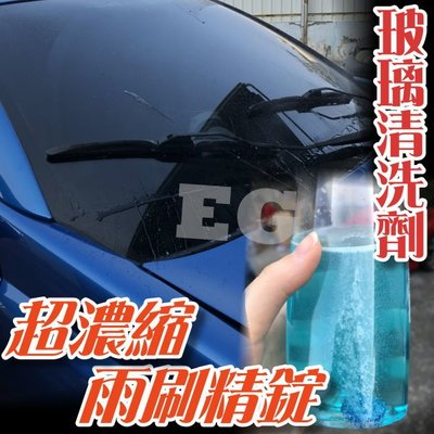 現貨 M1B35 超濃縮雨刷精錠 汽車雨刷碇 雨刷錠 雨刷水 雨刷精 玻璃清潔錠 玻璃清潔碇 玻璃清洗劑 車用品 洗車精