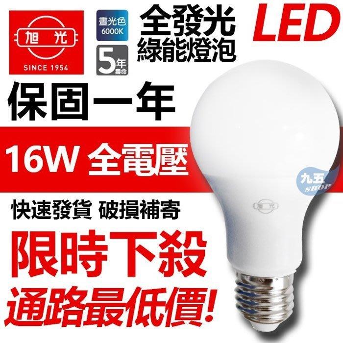 含稅 限時下殺 旭光LED 16W球泡 E27 全電壓 CNS國家認證 不閃頻 燈泡 LED 保固一年 『九五居家』