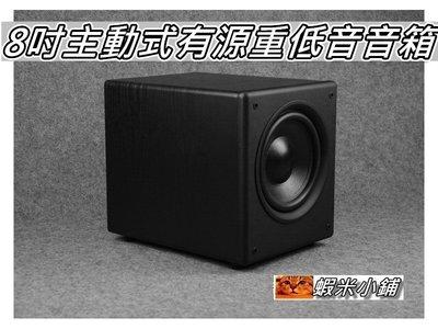 8吋主動式有源重低音音箱/超重低音炮/...