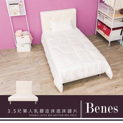 床架【3.5尺】貝妮斯MIT乳膠皮單人床底床頭片組送保潔墊【架式館】床頭/床底/單人加大/床架/床台/床組