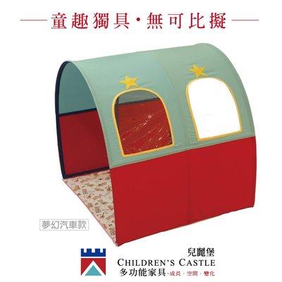 兒童家具 兒童床 雙層床 多功能家具 玩趣配件 帳篷 (款式:夢幻汽車) *兒麗堡*