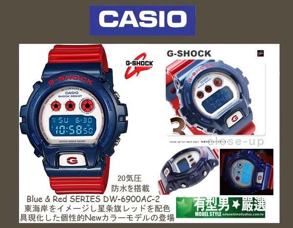 有型男~CASIO G-SHOCK DW-6900AC-2  鋼彈 鋼鐵人 Baby-G GA-110 美國隊長 黑金