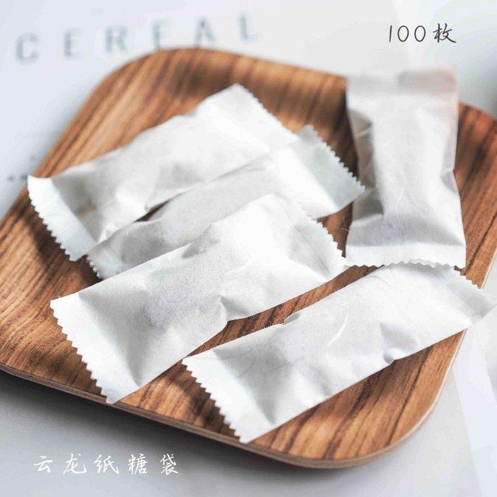 【berry_lin107營業中】云龍紙糖袋棉絮粗糙質感牛軋糖袋寒天糖太妃糖紅棗核桃糕包裝袋
