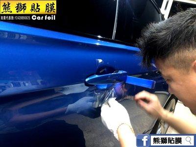 【熊獅貼膜】汽車把手、門挽 犀牛皮保護膜 BMW Chevrolet Dodge Ferrari Fiat Ford