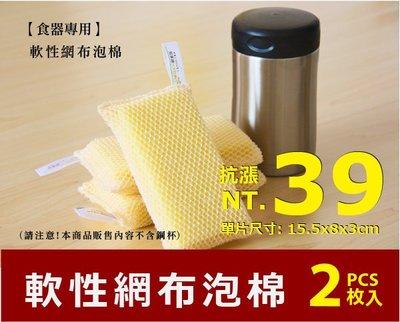 軟性網布泡棉2入組-摩布工場-MFW-257135-2
