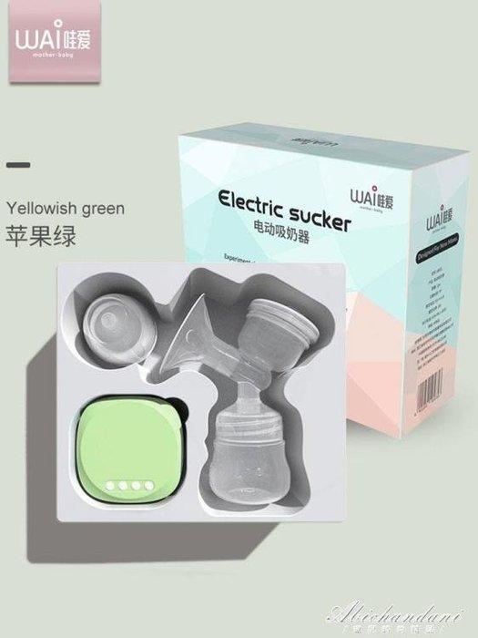 電動吸奶器孕產婦擠奶器吸力大自動按摩拔奶器吸乳非手動