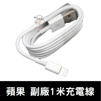 3C批發-iPhone線 蘋果充電線 1米  IOS14版本及後續更新皆可繼續適用
