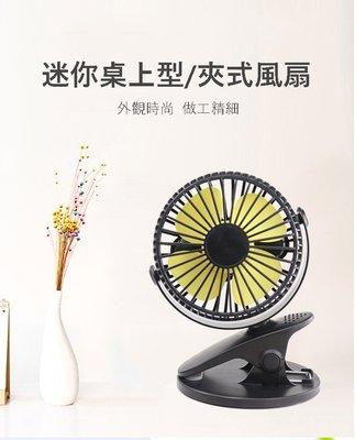 『四號出口』  夏日大作戰【 迷你桌上型 夾式風扇 】 USB充電 360度 旋轉 風扇 手持 娃娃車 輕便 三段風速