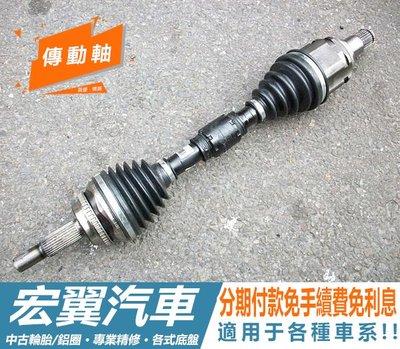【宏翼汽車】《 BENZ W168 A160 傳動軸》完工價 其他各式車種底盤轉動軸報價 保證便宜 歡迎詢問