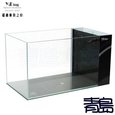 十月缺AX。青島水族。台灣YiDing亿鼎-Skylight 45度超白玻璃側濾缸 開放缸=60*30*30cm