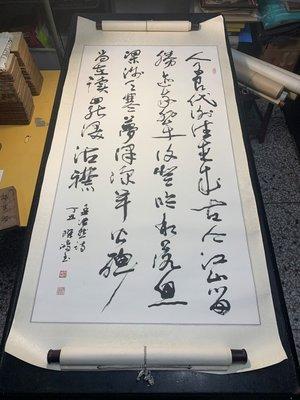 (天工)羅際鴻 新竹當代書法家 畫心尺寸約69*135CM