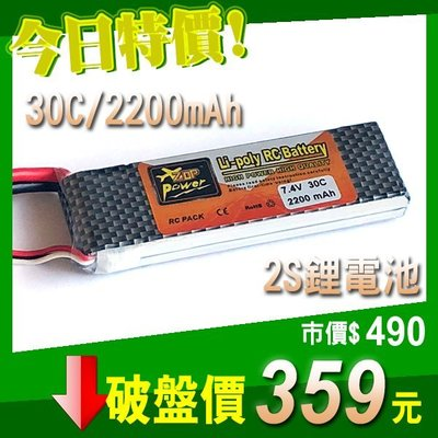ZOP 7.4V 2200mAh 30C 鋰電池 2S1P 四軸 穿越機 遙控車 LC Racing 偉力 HSP 新北市