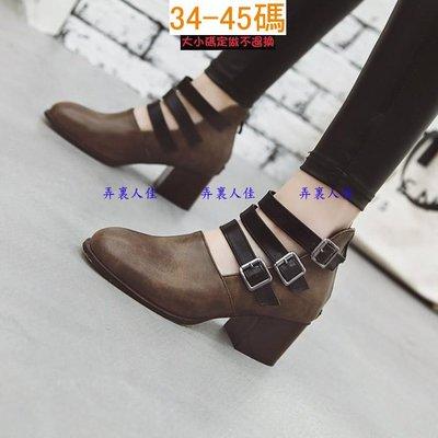 *☆╮弄裏人佳 大尺碼鞋店~34-45韓版 羅馬風 復古擦色設計 多層次組合 後拉鍊 舒適 粗跟 單鞋 CX78 四色