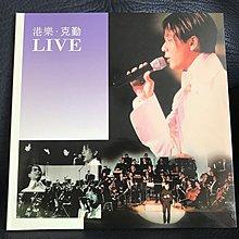 李克勤 港樂·克勤 Live LP 黑膠唱片 Made in Japan