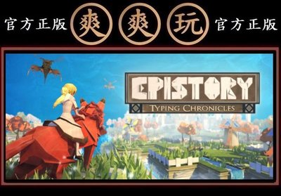PC版 爽爽玩 官方正版 STEAM Epistory - Typing Chronicles