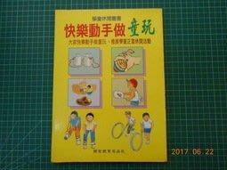 《快樂動手做童玩 》開智教育用品社 89成新【CS超聖文化2讚】