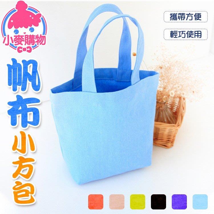 ✿現貨 快速出貨✿【小麥購物】便當袋 手提袋 多色小帆布包 小包包 運動小包 【Y279】