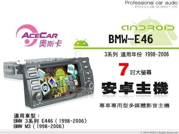 音仕達汽車音響 ACECAR奧斯卡【BMW-E46 98-06年】7吋觸控螢幕 安卓專用主機 M3(1998-2006)