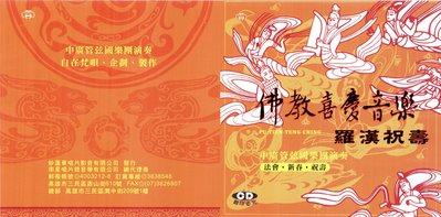 妙蓮華 CG-1002 佛教喜慶音樂-羅漢祝壽 CD