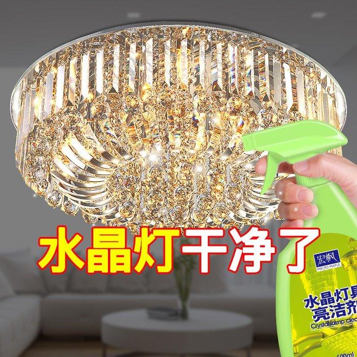 小花精品店-吊燈水晶燈清洗劑免拆噴霧免擦免洗清理神器擦洗燈具專用清潔劑