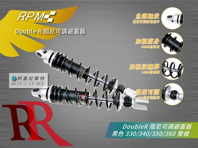 RPM RR 避震器 阻尼可調 後避震 黑色 適用 勁戰三代 四代戰 五代戰 彪虎 BWSR 雷霆 S JETS