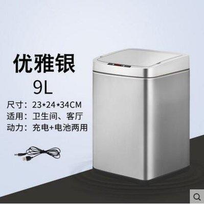 【優上】四方形優雅銀9L歐本充電動自動智能垃圾桶感應式