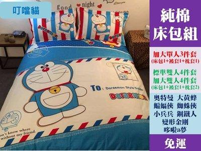 [Special Price]2525《2件免運》22花色 純棉 動漫卡通 150公分寬 標準雙人床 床包四件套 床包1床裙1被套1枕套2