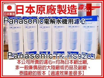 【森元電機】原廠日本製 Panasonic 濾心 TK-HS92C1 TKHS92C1(1支)