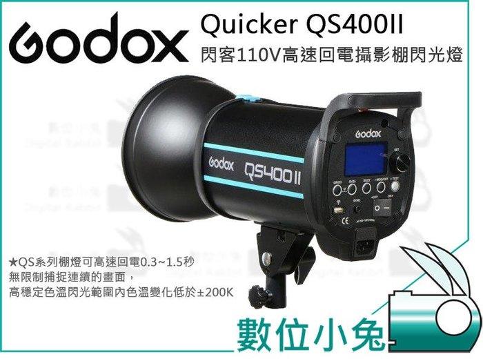 數位小兔【Godox 神牛 Quicker QS400II 閃客110V 高速回電 棚燈】公司貨 攝影燈 閃光燈 外拍燈