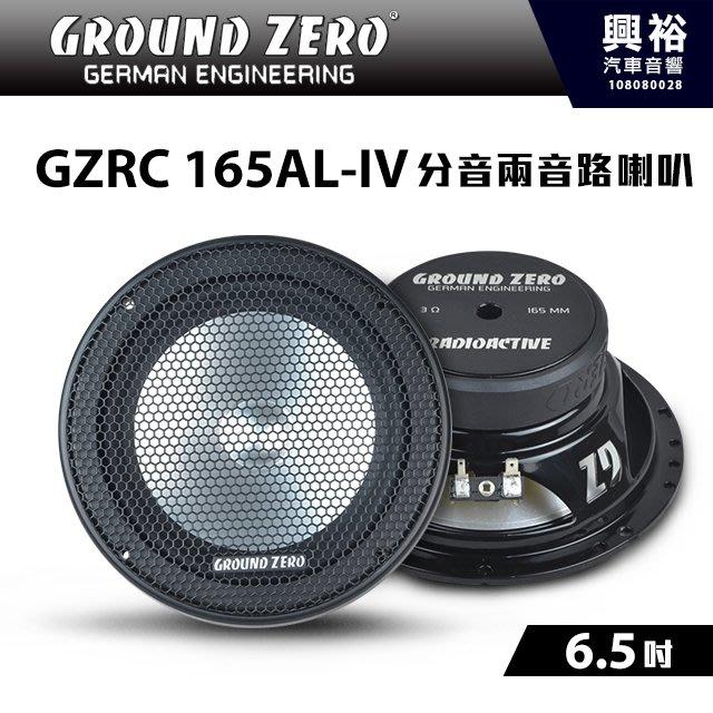 【GROUND ZERO】 德國零點 GZRC 165AL-IV 6.5吋 分音兩音路喇叭 分離式
