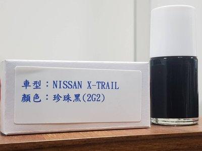 艾仕得(杜邦)Cromax 原廠配方點漆筆.補漆筆NISSAN  X-TRAIL 顏色:珍珠黑 色號:2G2