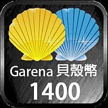 台灣競舞台Garena點數卡1400點 售價$240