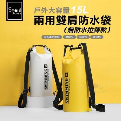 Seoul house 戶外大容量15L兩用雙肩防水袋(無防水拉鍊款)