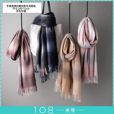 108樂購 漸變 經典 格子圍巾 流蘇 長款 加厚 保暖圍脖 仿羊绒 可當披肩 時尚 氣質 舒服 保暖款 【HA304】