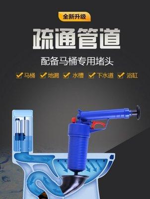 下水道 疏通 日本 管道 疏通 通馬桶 疏通器  高氣壓 一炮通 管道疏通器 狂銷熱賣 NO.1