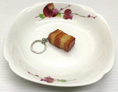 【SPSP】東坡肉 造型鑰匙圈 仿真 五花肉 滷肉 魯肉 魯味 趣味 食物 汽車鑰匙圈 機車鑰匙圈 手機吊飾 飾品 宵夜