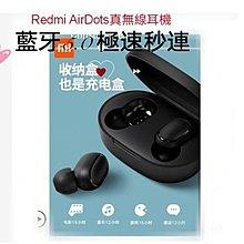 小米真無線藍牙耳機Redmi AirDots紅米5.0運動迷妳隱形半入耳式耳塞安卓蘋果通用無限籃牙通話超長待機充電倉