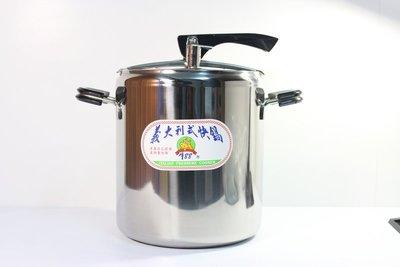 哈哈商城 台灣 12公升 牛 88 壓力 鍋 ~ 紅豆 綠豆 燉 滷 燜 高速鍋 快鍋 湯鍋 鍋具 台灣製 母親 節