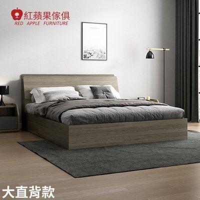 [紅蘋果傢俱]愛奇居系列 DS 4尺大直背高箱床(另售5/6尺床) 儲物床 高箱床 簡約床 現代床 北歐床 雙人床