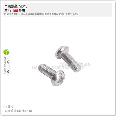 【工具屋】*含稅* 白鐵螺絲 M3*8 (數量10支) 不銹鋼螺絲 丸頭 十字螺絲 機械牙螺絲 小螺絲 3mm白鐵螺絲