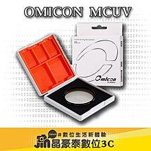 Omicon 奧美肯 MCUV 雙面多層膜保護鏡(極薄框) 82mm 晶豪泰3C 專業攝影