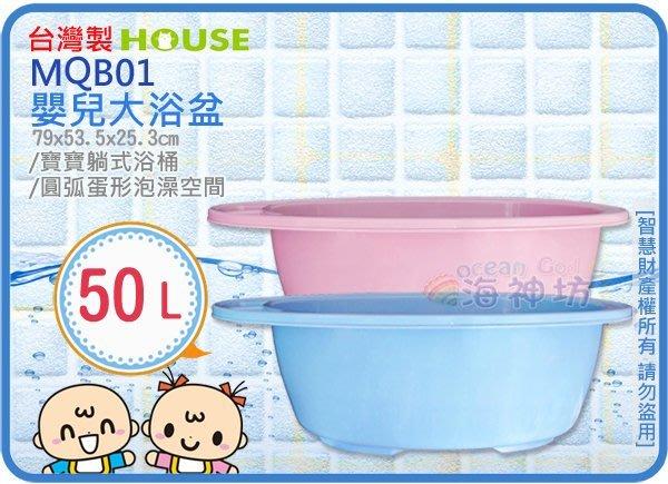 =海神坊=台灣製 MQB01 嬰兒大浴盆 幼兒泡澡桶 洗澡盆 浴缸 夏日消暑 寒冬泡湯 50L 12入3050元免運