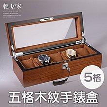 五格木紋手錶盒 帶鎖(附鑰匙) 展示盒 手錶收藏盒 石英錶 情侶對錶 男女錶收納盒-輕居家8277