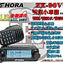 ~ 大白鯊無線~ HORA ZX- 90VU PLUS 雙頻/ 雙接收...