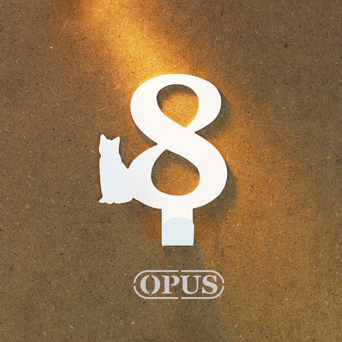 當貓咪遇上數字8《優雅白》壁飾掛勾 號碼無痕掛鉤 居家收納 牆面裝飾壁掛【OPUS東齊金工】HO-nb12-8(W)